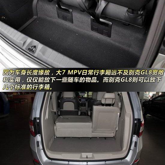 納智捷大7 MPV對比別克新GL8 豪華商務車PK