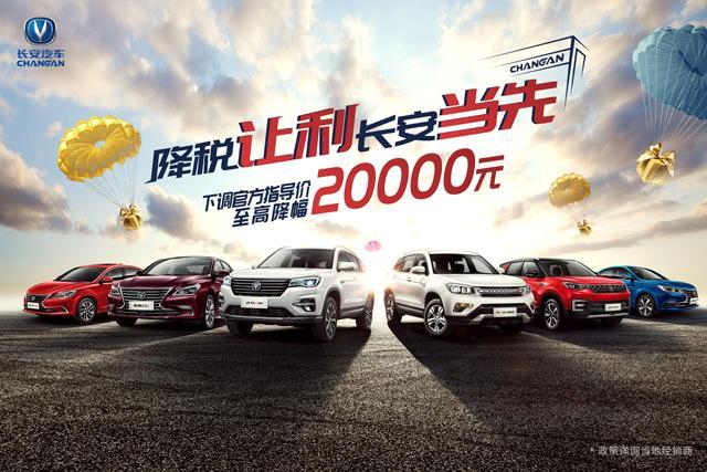 响应国家增值税率下调,长安汽车明星车型让利最高3.7万!