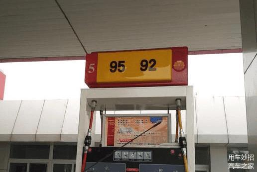 你知道92和95號油的區別嗎 工作人員揭露真相