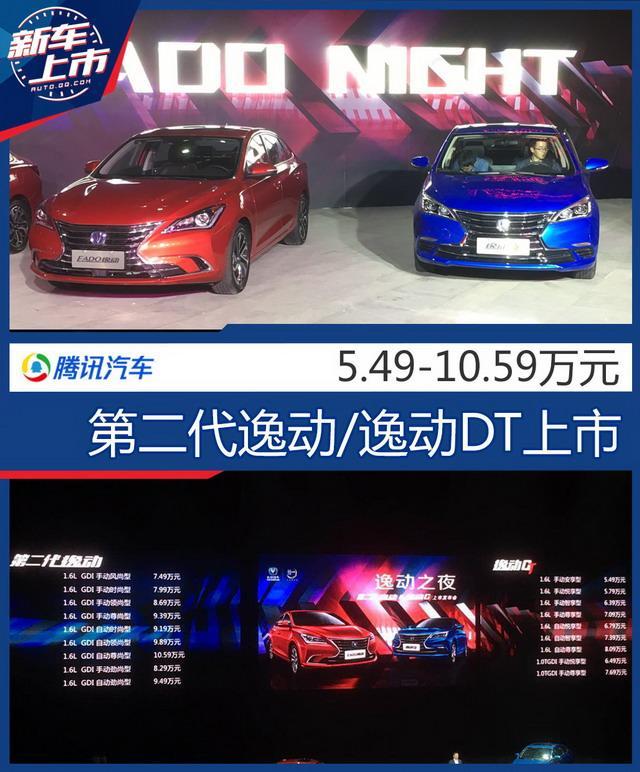 第二代逸动&逸动DT正式上市 售价5.49万起