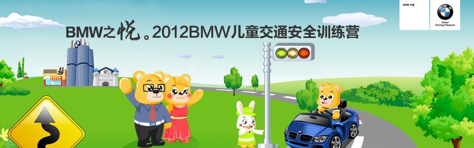 交通安全讹��_2012宝马儿童交通安全训练营_腾讯汽车_腾讯网