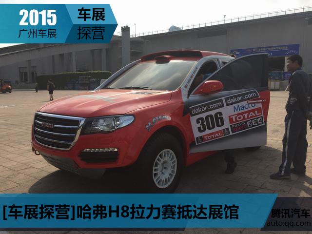 [2015广州车展探营]哈弗H8拉力赛抵达展馆