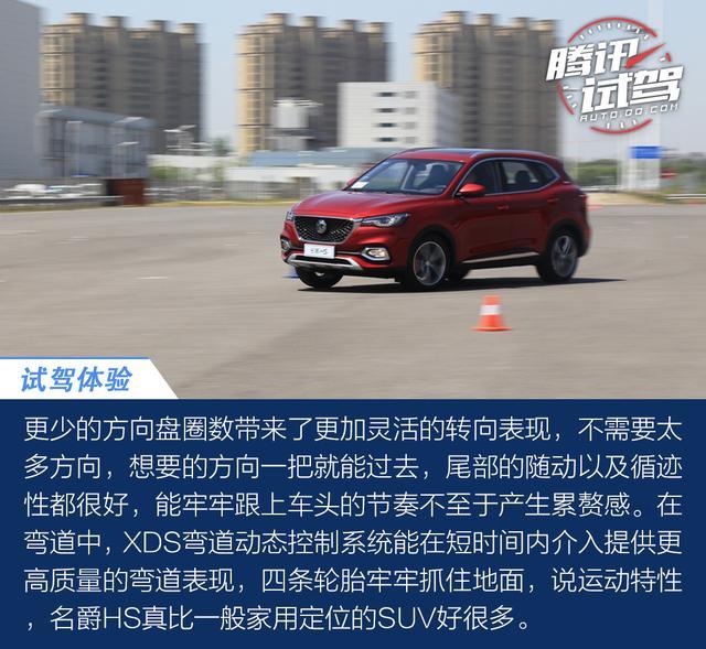 感性和理性的平衡之选 试驾上汽名爵新款HS 20T