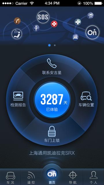安吉星_安吉星携多项全新服务亮相2014北京车展_汽车_腾讯网