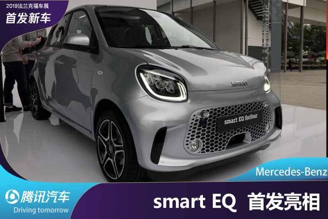 新款smart EQ 亮相法兰克福车展