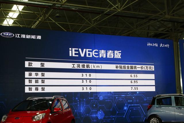 江淮iEV6E青春版/70周年献礼版上市 补贴后售5.45万起