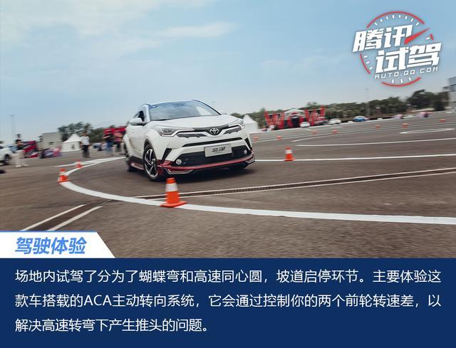 操控性能同级突出 场地试驾一汽丰田奕泽