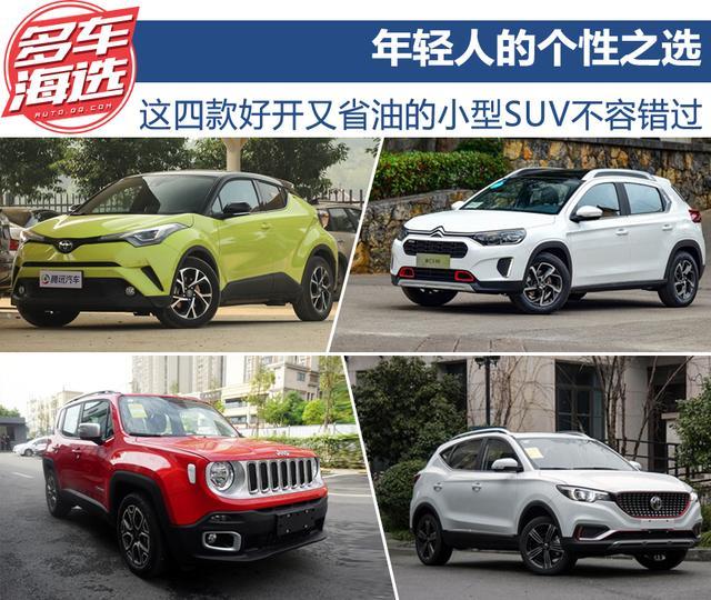 年轻人个性之选 这四款好开又省油的小型SUV不容错过