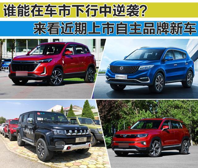 谁能在车市下行中逆袭?详细看近期上市自主品牌新车