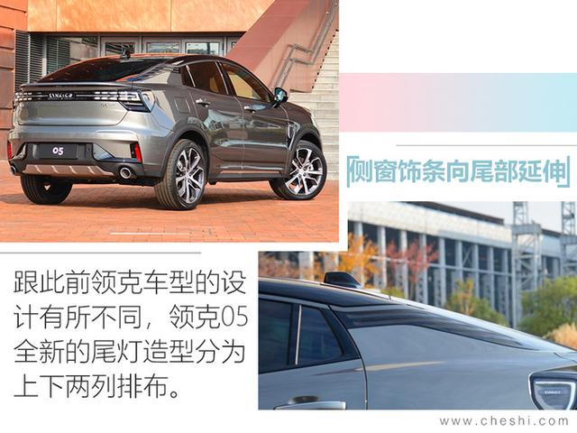 起售价20万左右 领克05轿跑SUV明年3月上市