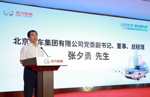 北汽集团党委副书记、总经理张夕勇现场发言