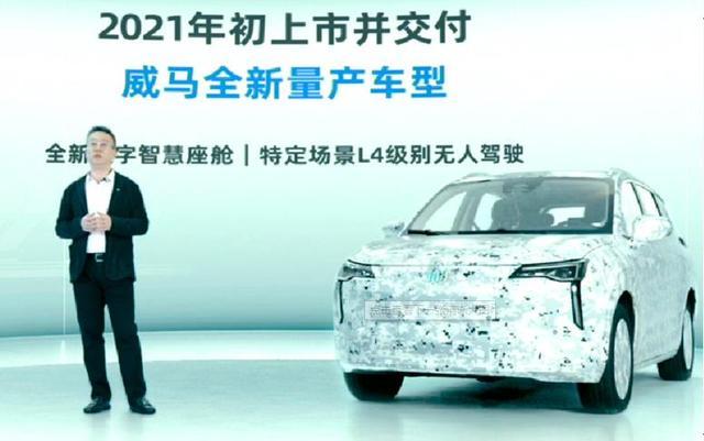支持L4级自动驾驶 威马新车9月15日亮相