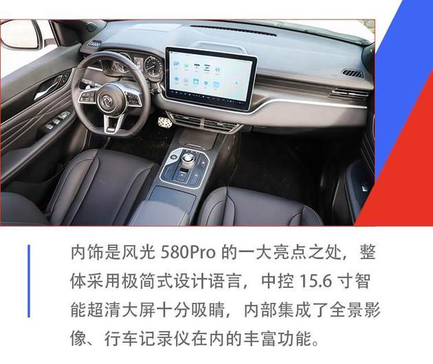 配15.6寸大屏 东风风光580Pro将于7月31日上市