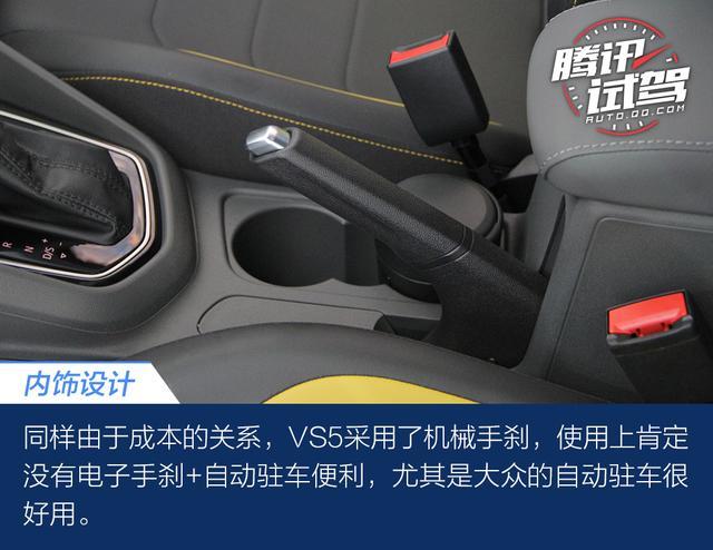 试驾捷达VS5
