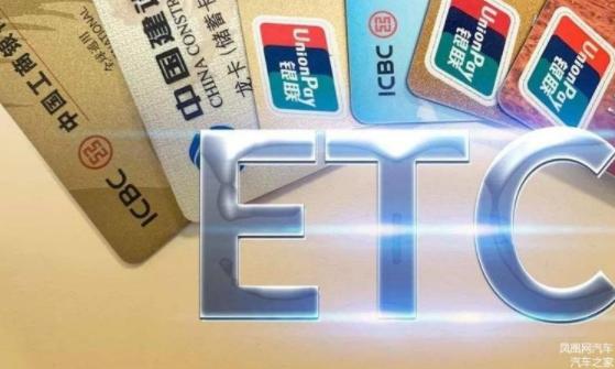 ETC全國推行 這些免費辦理背后的坑千萬小心