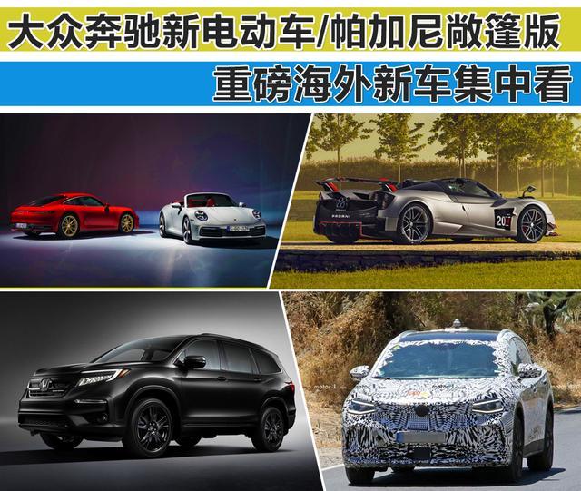 大众奔驰新电动车/帕加尼出敞篷版 重磅海外新车集中看