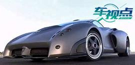 《车视点|汽车材料革命 未来汽车将不再是钢铁怪物