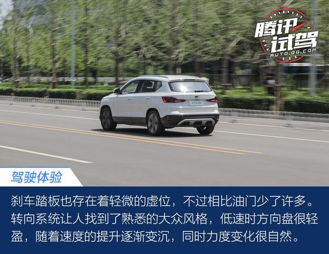 """这款车越像大众越""""幸运"""" 试驾捷达VS5"""