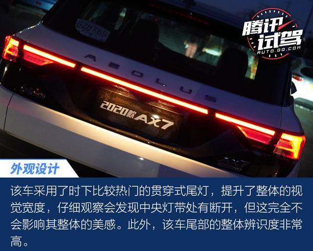 底盘扎实/动力充足 试驾2020款东风风神AX7