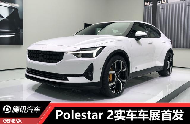 即将中国上市 Polestar 2实车日内瓦车展首发
