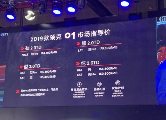推型Pro 2.0TD/劲pro 2.0TD 2019款领克01购车手册