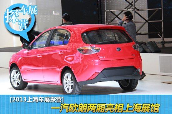 一汽奔腾欧朗两厢_[上海车展探营]一汽欧朗两厢版亮相上海展馆_汽车_腾讯网