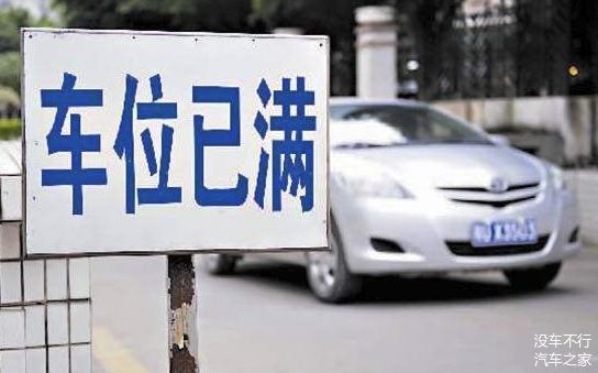 为何停在停车位还被开罚单 原来是不按规定停车