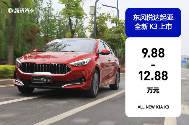售9.88-12.88万元 东风悦达起亚全新K3上市