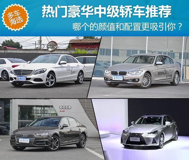 热门豪华中级轿车推荐 颜值+配置你选谁?