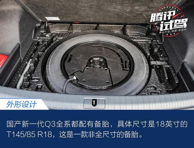 高级感上新啦!腾讯试驾国产新一代奥迪Q3