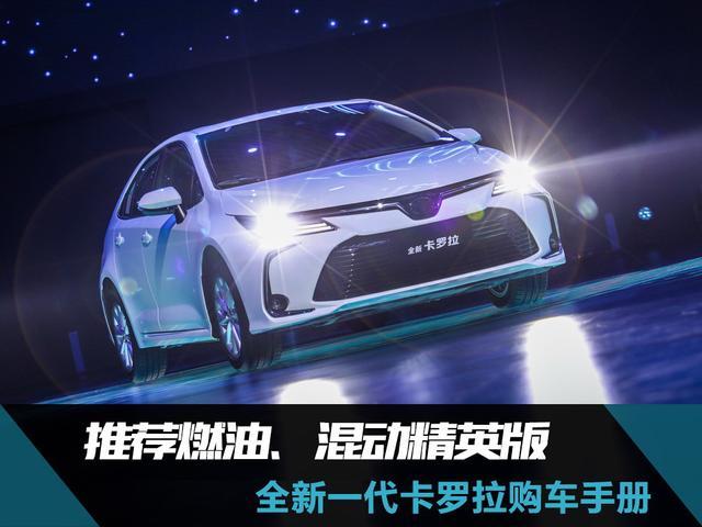 全新卡罗拉购车手册 推荐1.2T/双擎精英版