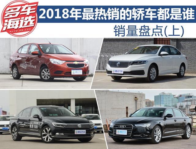 销量盘点 2018年最热销的轿车都是谁?