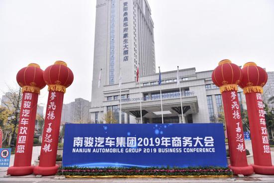 乘國家促進民營經濟大發展東風 南駿汽車集團召開2019年商務大會