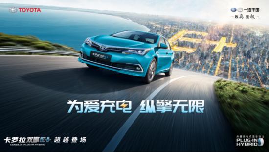 即刻体验无忧畅行,卡罗拉双擎E+登陆广州市场