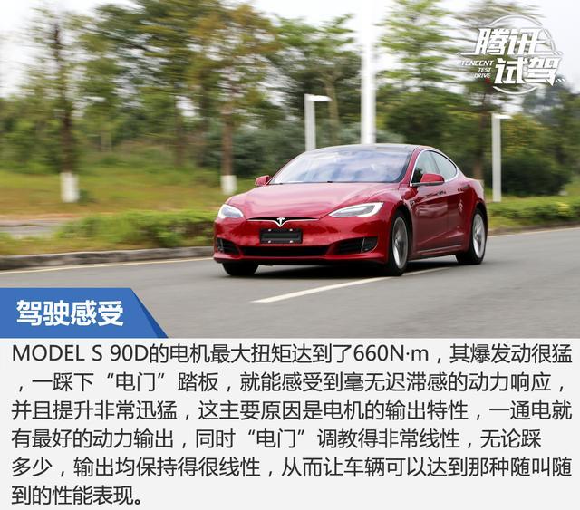 高科技豪车 试驾特斯拉MODEL S 90D