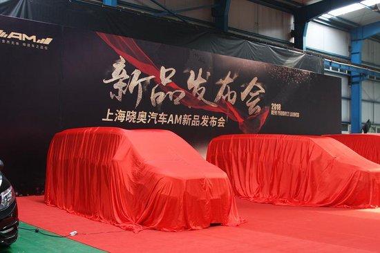 感受强者风范 2018 AM新品发布会在上海晓奥汽车研发中心举行