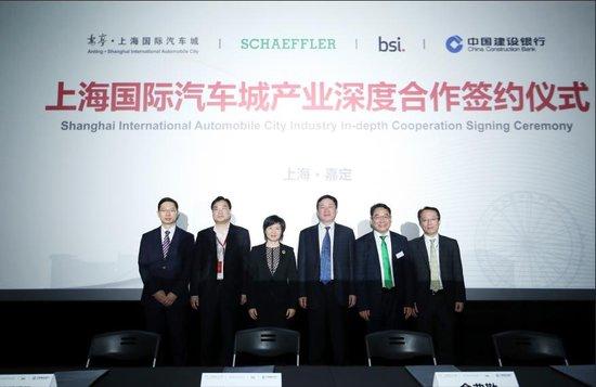 上海國際汽車城產業深度合作簽約儀式