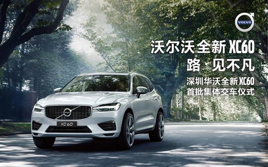 路·見不凡 | 深圳華沃全新XC60首批集體交車儀式圓滿落幕