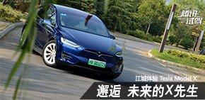 江城體驗Tesla Model X