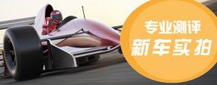 试驾排行榜_比亚迪汉dm试驾豪华电动汽车品牌排行榜
