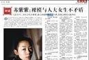 新京报转载《某某某》采访苏紫紫剧照
