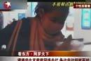 上海东方卫视引用《某某某》报道苏紫紫视频