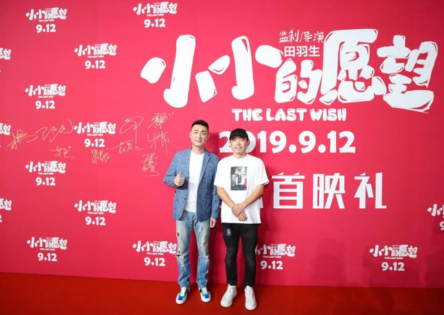《小小的愿望》北京首映礼大咖云集 戳心故事获千人点赞