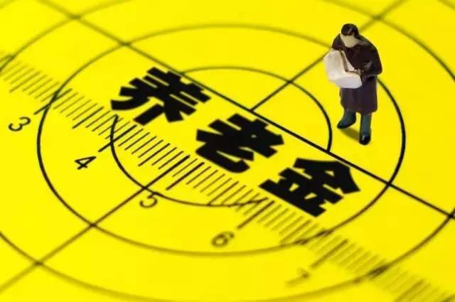 养老保险能开多少钱_这四个因素决定你的养老金 算算你能拿多少? _大燕网北京站 ...