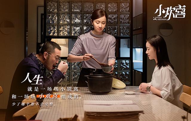 """《小欢喜》曝导演特辑黄磊汪俊直面""""中国式家庭""""亲子关系缓解焦虑"""