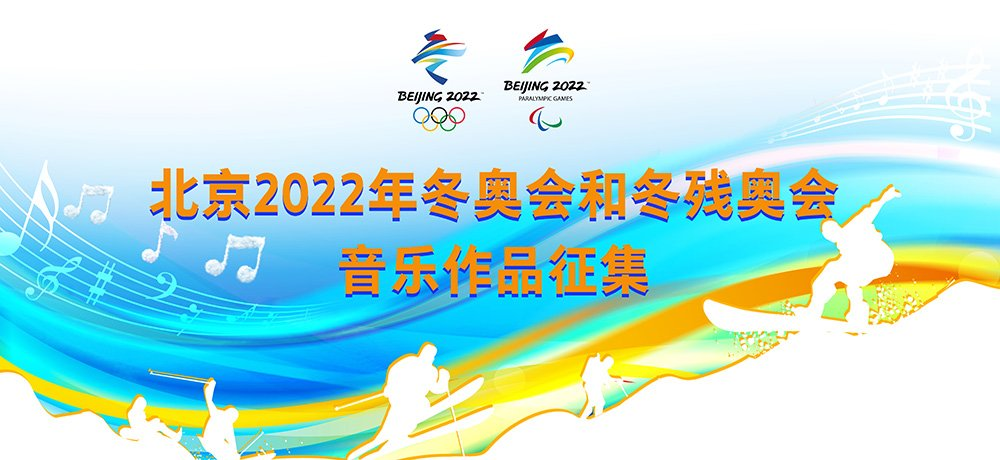 北京2022年冬奧會和冬殘奧會音樂作品征集