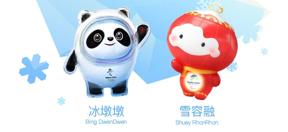 北京2022年冬奧會和冬殘奧會吉祥物揭曉