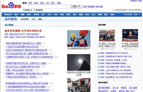 裸聊视频网址_2月27日百度国内新闻首屏