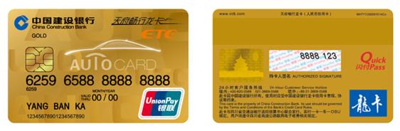 建行洗车卡logo_2014四川银行卡博览会·建行etc天府畅行龙卡图片