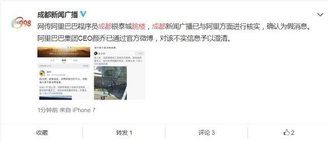 网传阿里巴巴程序员成都银泰城跳楼 现证实为谣言